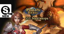 Открыт новый сервер S55: «Мантикора»!