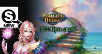 Открыт новый сервер S57: «Путь света»!
