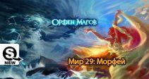 Открыты врата в новый Мир 29: «Морфей»