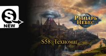Открыт новый сервер S58: «Техномаг»!