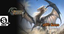 Новый сервер «S97: Блот» и новое событие: 12 ноября – «Вытяни карту»