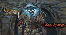 Новый сервер — «S99: Драгур»