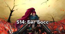 Открыт новый сервер «S14: Биг Босс»!
