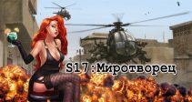 Открыт новый сервер «S17: Миротворец»