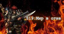 Открыт новый сервер «S19: Мир в огне»