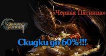 25 ноября – «Чёрная Пятница» в Dragon Knight!