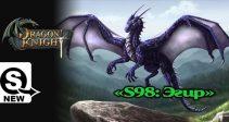 Новый сервер — «S98: Эгир»