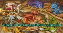 Конкурс «Новогодняя вечеринка Драконов»