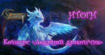 Итоги конкурса «Ледяной Дракончик»