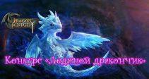 Конкурс «Ледяной Дракончик»