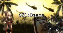 Открыт новый сервер «S21: Взвод»
