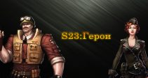 Открыт новый сервер «S23 : Герои»