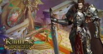 Открыт новый сервер S4: Золотой рыцарь!
