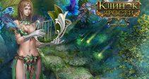 Открыт новый сервер S5: Лесной целитель!