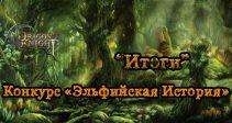 Итоги конкурса «Эльфийская история»