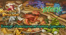 Итоги конкурса «Новогодняя вечеринка Драконов»