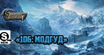 13 января откроется новый сервер — «S106: Модгуд» и стартуют события «День тренировки маунта и «Суперценная привилегия»