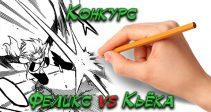Конкурс «Феликс vs Кьёка»