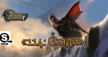 Открыт новый сервер — «S114: Скади»!