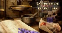 Событие — Волшебная печь
