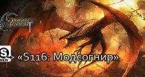 Открыт новый сервер в Dragon Knight – «S116: Модсогнир», 11 марта – «День совершенствования питомца», «Охота в океане» и «Суперценная привилегия»
