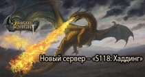 Открыт новый сервер «S118: Хаддинг»