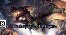 Открыт новый сервер «S119: Перхта», 26 марта — «Тайны старого замка» и «Сокровищница Бога»