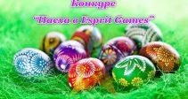 Конкурс «Пасха в Esprit Games»