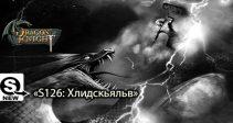 Открыт новый сервер — «S126: Хлидскьяльв», 30 апреля — «Таинственные сокровища богов», 1 мая — «Рыбалка»