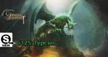Открыт новый сервер – «S125: Турсы»