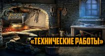 Объединение серверов, интересные события и новый игровой функционал – «Элементаль»!