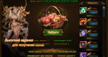 Событие — Сбор урожая