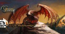 Открыт новый сервер — «S128: Мьёльнир», 12 мая – «День эволюции дракона» и «Суперценная привилегия»