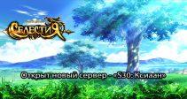 Открыт новый сервер «S30: Ксиаан» и запущена акция «Сказочный раздор»
