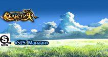 Открыт новый сервер — «S25: Манаан»