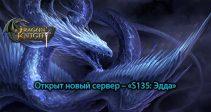 Открыт новый сервер – «S135: Эдда», 17 июня — новое событие «Лабиринт сокровищ», 18го — «Суперценная привилегия»