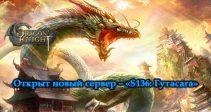 Открыт новый сервер – «S136: Гутасага», 24 июня – «День эволюции маунта», «Суперценная привилегия» и «Золотой сундук»