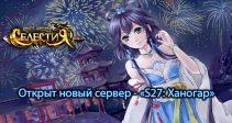 Открыт новый сервер — «S27: Ханогар» и запущена акция «Сказочный раздор»