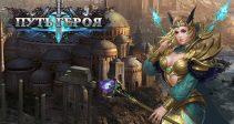 Открыт новый сервер S16: Храм Иллюзий!