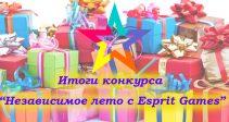 Итоги конкурса «Независимое лето с Esprit Games!»