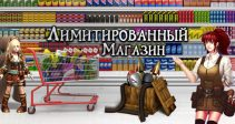 Открыт «Лимитированный магазин»!