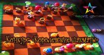 Конкурс — «Королевские шахматы»