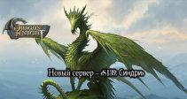 Новый сервер – «S139: Синдри» и новые события