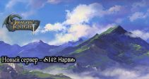 Открыт новый сервер – «S142: Нарви», 5 августа — «Магия камней» и «Тайны старого замка», 6 августа — «Мистический магазин» и событие «Разбей яйцо»