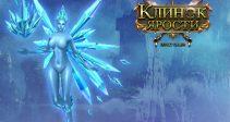 Открыт новый сервер S30: Ледяная ведьма!