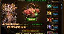 Событие — Сбор урожая!