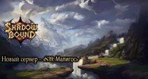 Новый сервер — «S39: Малигос», с 30 сентября — «Путь к богатству», «Разбить яйцо» и «Щедрые подарки»