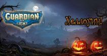 Специальный ивент на Хеллоуин — «Тыквенное дерево»!