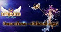 Ключ на старт — «Космическая сокровищница» ждет вас!