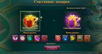 Счастливые подарки уже в игре!